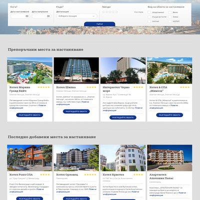 Каталог за хотели