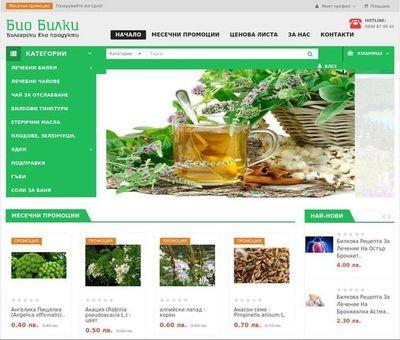 Изработка на онлайн магазин Био Билки