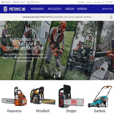 Уеб сайт на Ретиус 90