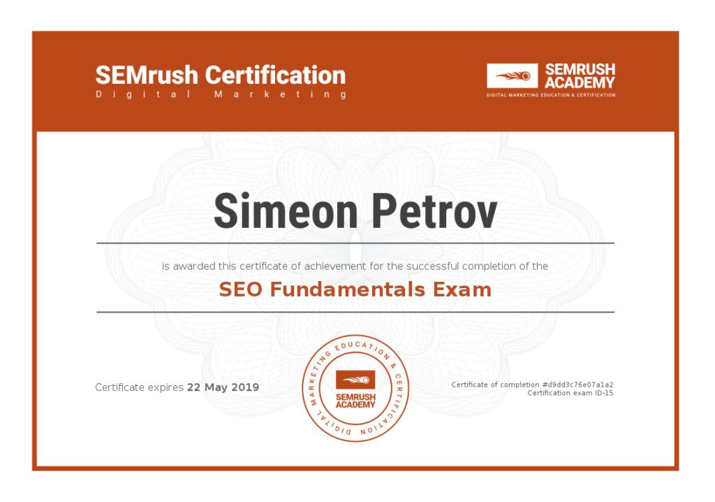 Сертификат SEO