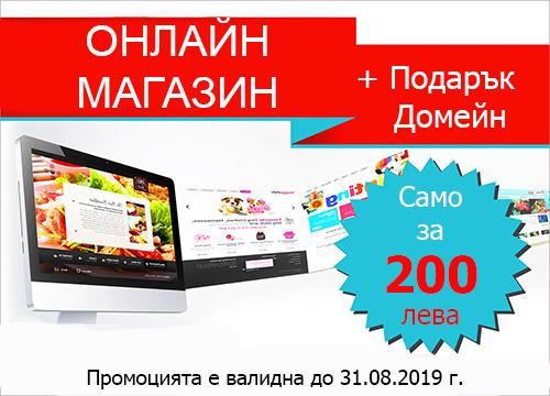 онлайн магазин за 200 лв.