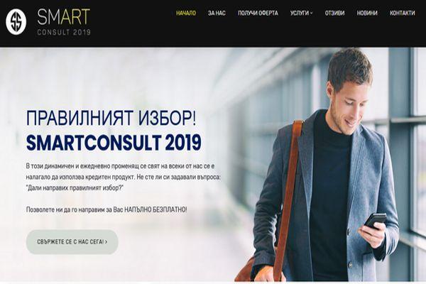 Изработка на сайт Smartconsult 2019